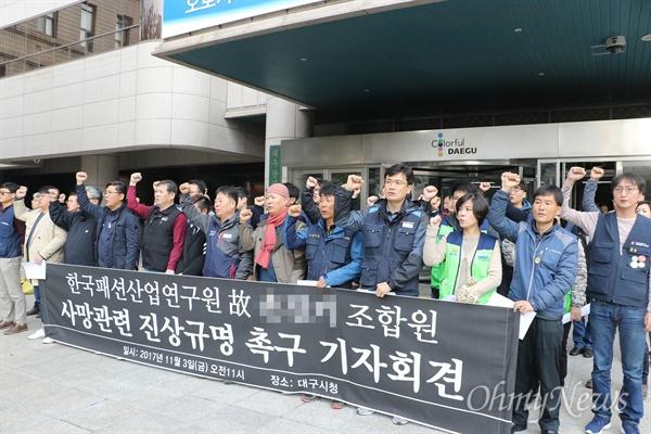 한국패션산업연구원 고 손아무개씨의 유족들과 공공운수노조는 3일 대구시청 앞에서 기자회견을 갖고 고인의 죽음에 대한 진상규명과 재발방지를 촉구했다.
