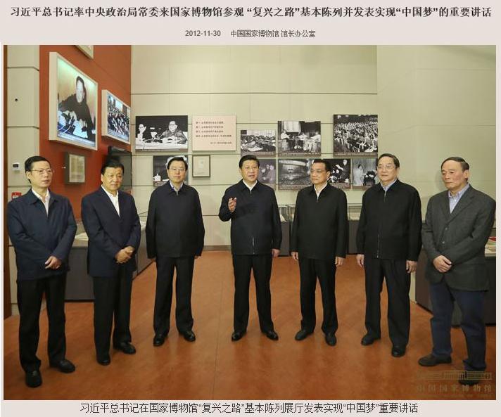 중국국가박물관 부흥의 길(부흥지로(復興之路)'전시관을 방문한 중국 시진핑 주석과 상무위원(2012년11월30일)