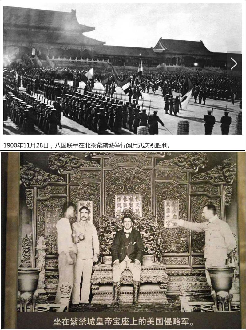 1900년 북경 자금성에서 승리 기념식을 여는 8개국 연합군 모습(위)과 북경 자금성 황제 옥좌에 앉아 기념 촬영을 하는 8개국 연합군 장군 모습(아래).