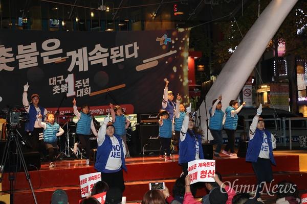 사드 반대의 촛불을 계속 밝히고 있는 김천 주민들이 4일 오후 대구백화점 앞에서 열린 촛불 1주년 기념집회에서 율동을 하고 있다.