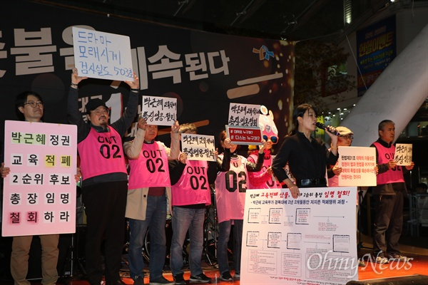 박근혜 퇴진을 요구하며 촛불을 들었던 대구시민들이 4일 오후 대구백화점 앞에서 다시 촛불을 든 가운데 경북대총장 사태 해결을 촉구하는 구성원들이 '박근혜 교육적폐 청산'을 요구하며 피켓을 들었다.