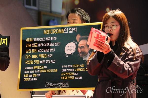 '깨어있는 대구시민 행동대' 회원들이 4일 오후 대구백화점 앞에서 열린 촛불 1년 기념 집회에서 이명박 정부의 적퍠 청산을 요구하는 발언을 하고 있다.