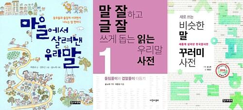 2017년에 낸 책 두 권, 2016년에 낸 사전 한 권