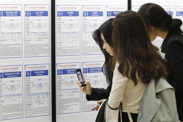 지난 10월 12일 서울시 강남구 코엑스에서 열린 제12회 외국인 투자기업 채용박람회에서 취업준비생들이 채용공고 게시판을 살펴보고 있다.