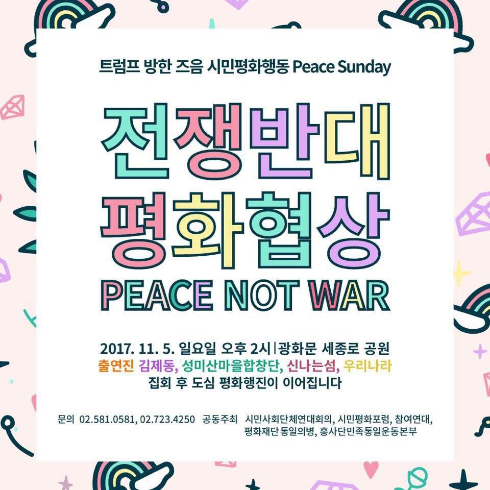 '전쟁반대 평화협상' 집회