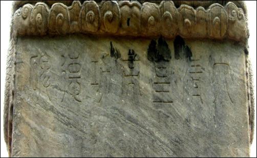 삼전도 비 문화재청에서는 삼전도 비라고 부르지만 대청황제 공덕비가 적확한 명칭이다