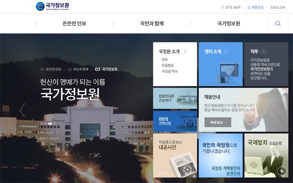 국가정보원 메인 페이지