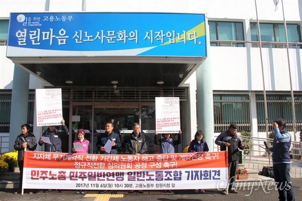 민주노총일반노동조합은 6일 창원고용노동지청 앞에서 기자회견을 열었다.