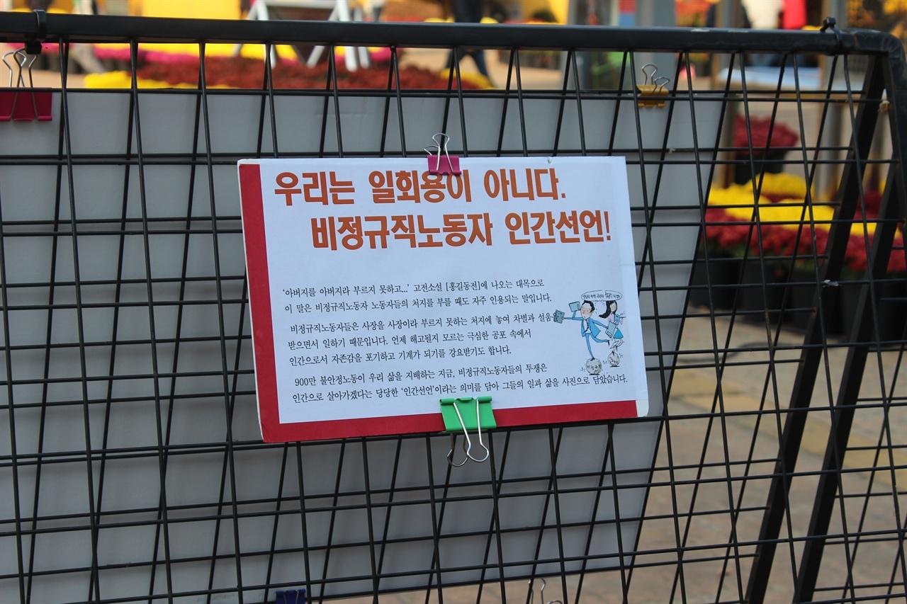비정규직 노동자 사진전 당진시노동문화제