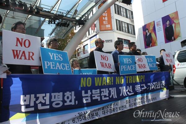 대구지역 진보단체들은 6일오전 대구백화점 앞에서 기자회견을 갖고 트럼프 방한을 반대한다며 한반도 평화를 염원하는 한국 국민들의 목소리에 귀기울일 것을 촉구했다.