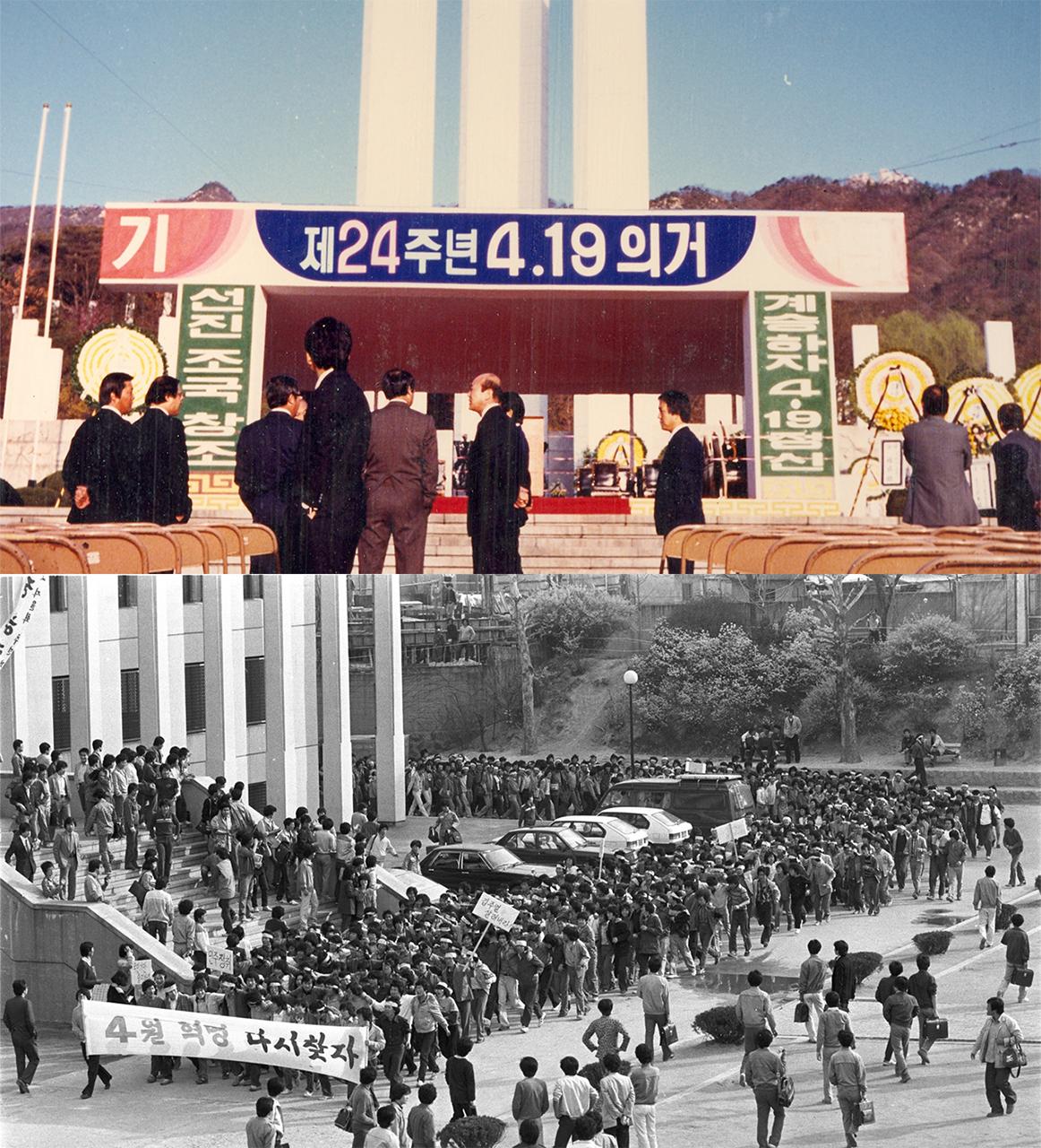 (위) 1984년 정부에서 개최한 기념식에는 4·19를 '의거'라고 표기했으나 (아래) 같은 해 고려대에서 연 4·19 당시를 재현한 모의시위에서 학생들은 '4월 혁명 다시 찾자'는 플래카드를 들고 있다.