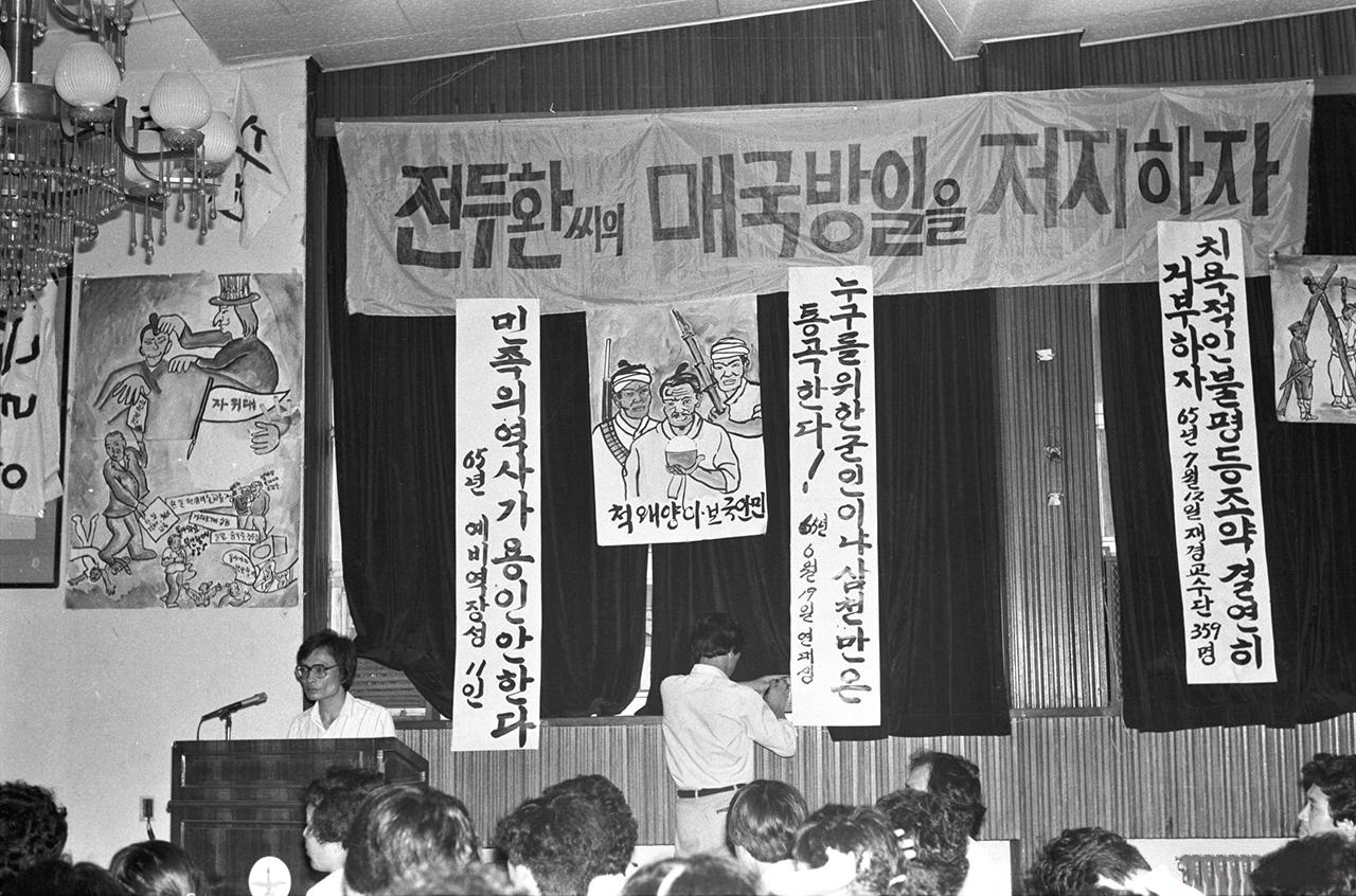 전두환씨 매국방일 저지' 명칭 하에 개최된 민족해방 39주년 기념대회. 사회를 보는 이는 이해찬 상임위 부의장