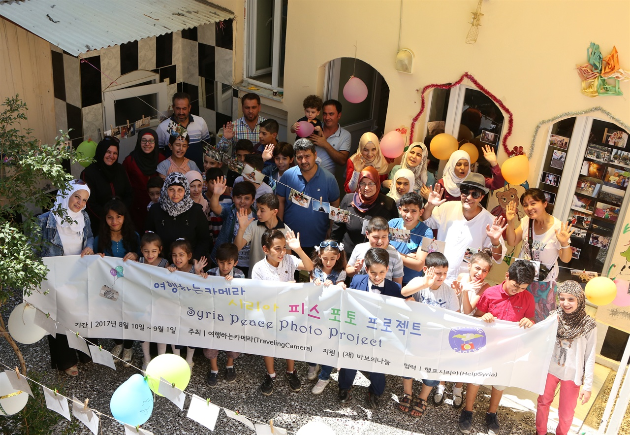 시리아피스포토 터키 현지 전시회 '특별한 아이들'이라고 하는 시리아난민학교의 아이들 20여 명이 프로젝트에  참여해 사진을 찍은 후 현지에서 조촐한 전시회를 가졌다