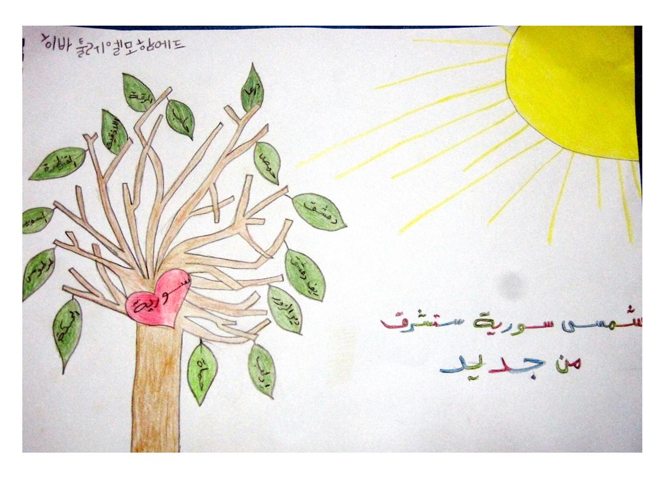 """시리아 난민아동 사진5 """"제가 그림을 그리고 아빠가 제목을 썼어요. 제목은 """"시리아에 태양은 다시 뜰 것이다!"""" - 히바 툴레 알 모하메드"""