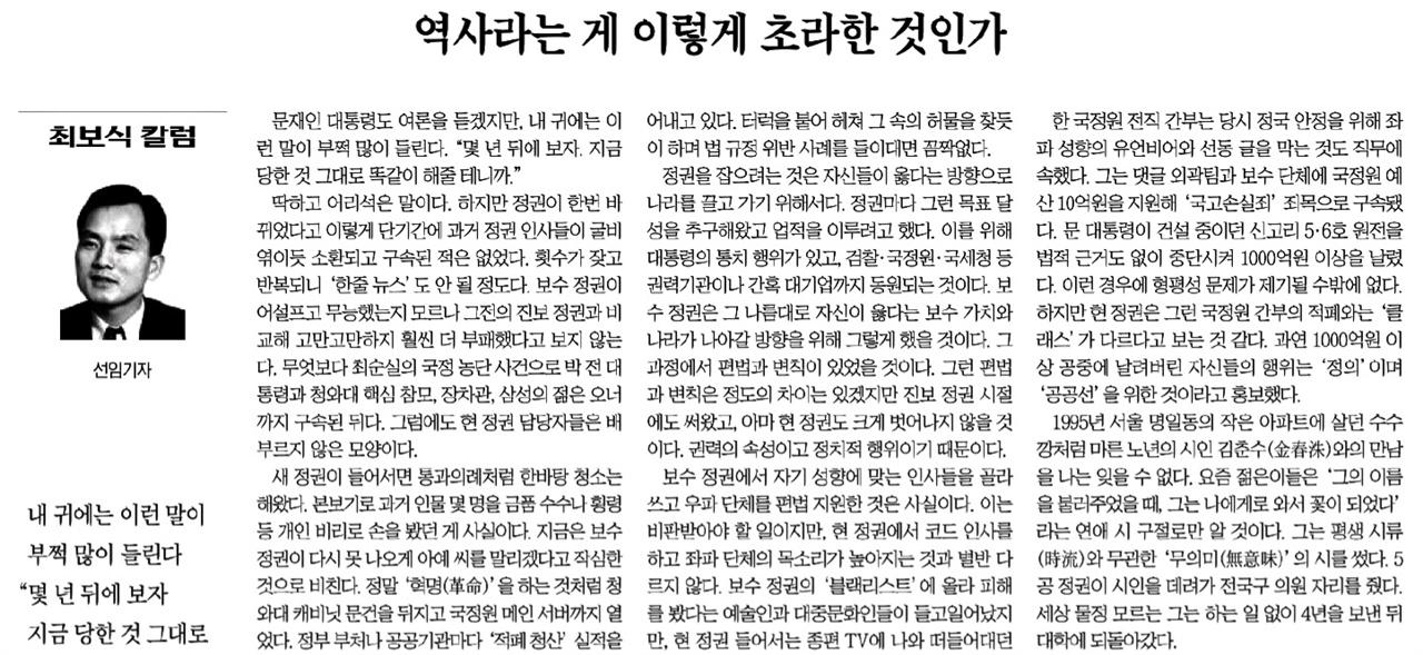 △ 국정원의 추악한 모습 두둔하는 조선일보 최보식 칼럼(11/3)