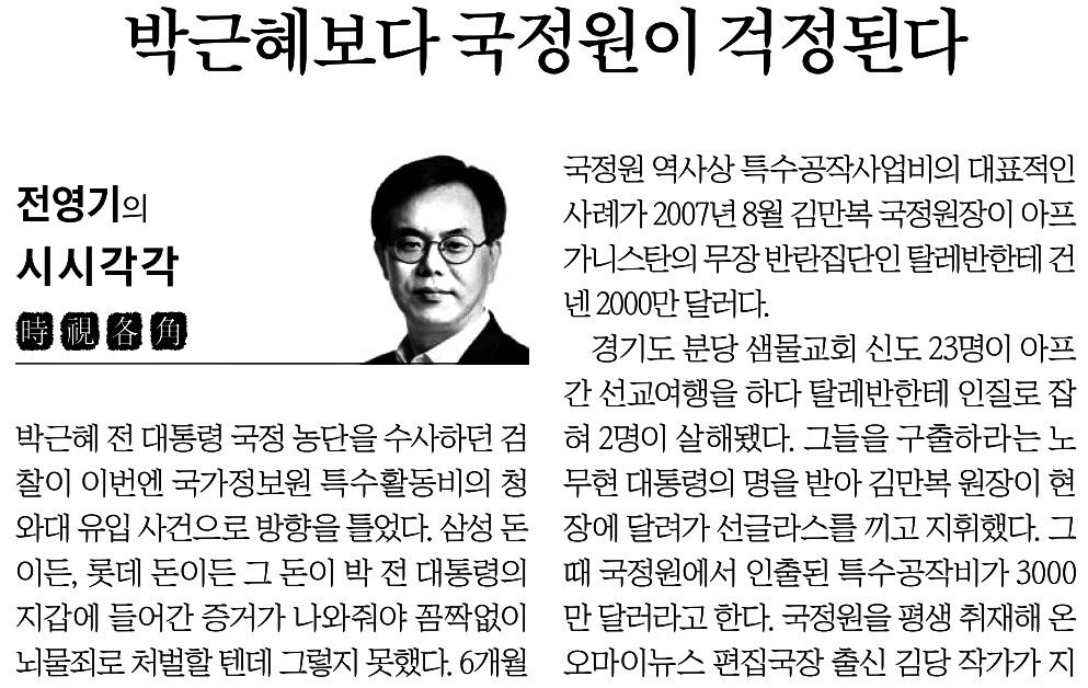 △ 박근혜 국정원의 청와대 상납을 덮자는 중앙일보 (11/6)