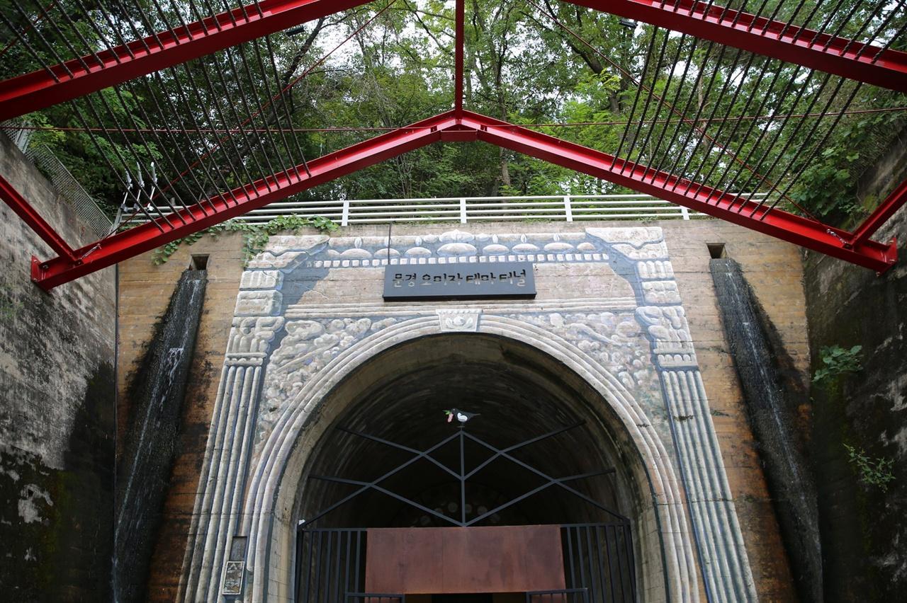 오미자테마터널 테마터널