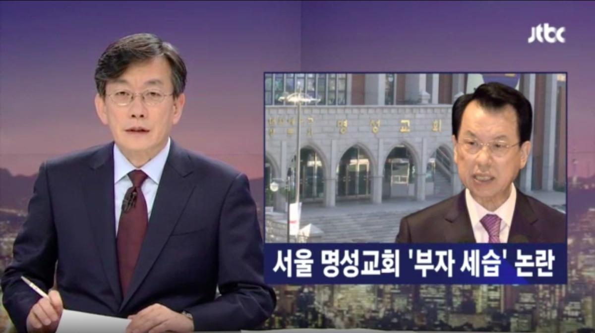 JTBC뉴스룸 '탐사플러스'는 6일 명성교회 세습 논란을 집중 보도했다.
