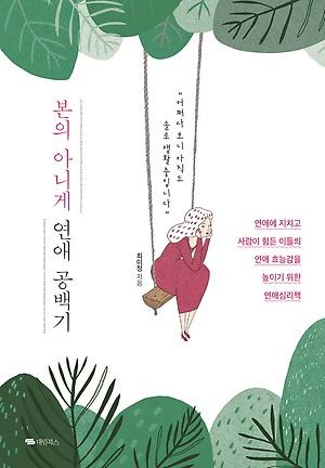 <본의 아니게 연애 공백기> 책표지