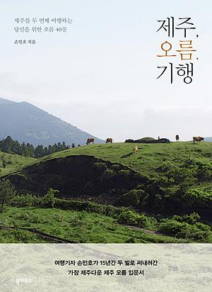 책표지 <제주, 오름, 기행> 손민호 지음, 북하우스 출판