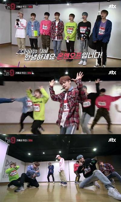 지난 5일 방영된 JTBC <믹스나인>.  온앤오프는 오디션을 넘어 공연을 보는 듯한 화려한 무대를 선보이며 동료 참가자들의 탄식을 자아내게 했다.