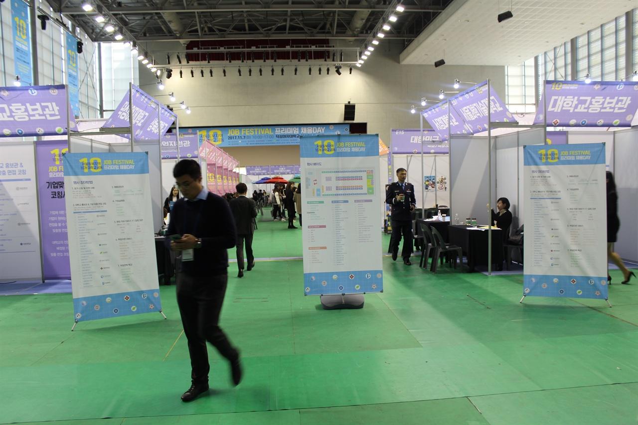 서울동북지역 10개 대학교 공동 잡페스티벌이 오늘 오전 10시부터 덕성여대에서 개최되었다.