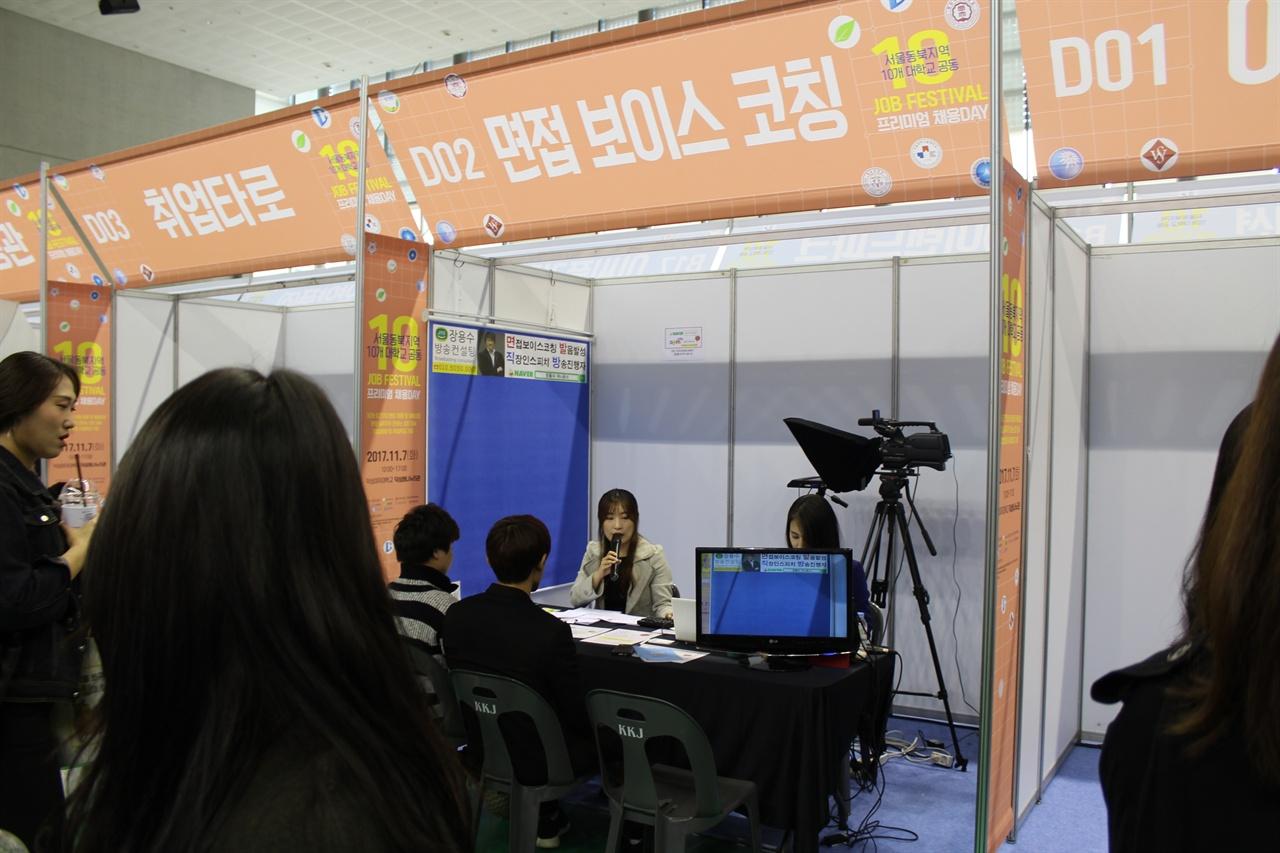 서울동북지역 10개 대학교 공동 잡페스티벌이 오늘 오전 10시부터 덕성여대에서 개최되었다. 사진은 참가 학생들이 기업입사면접시 말투, 목소리 등을 교정받는 모습