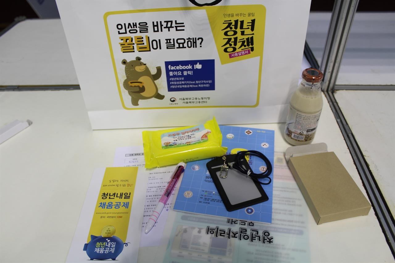 서울동북지역 10개 대학교 공동 잡페스티벌이 오늘 오전 10시부터 덕성여대에서 개최되었다. 사진은 주최측이 참가학생들에게 제공한 선물들이다.