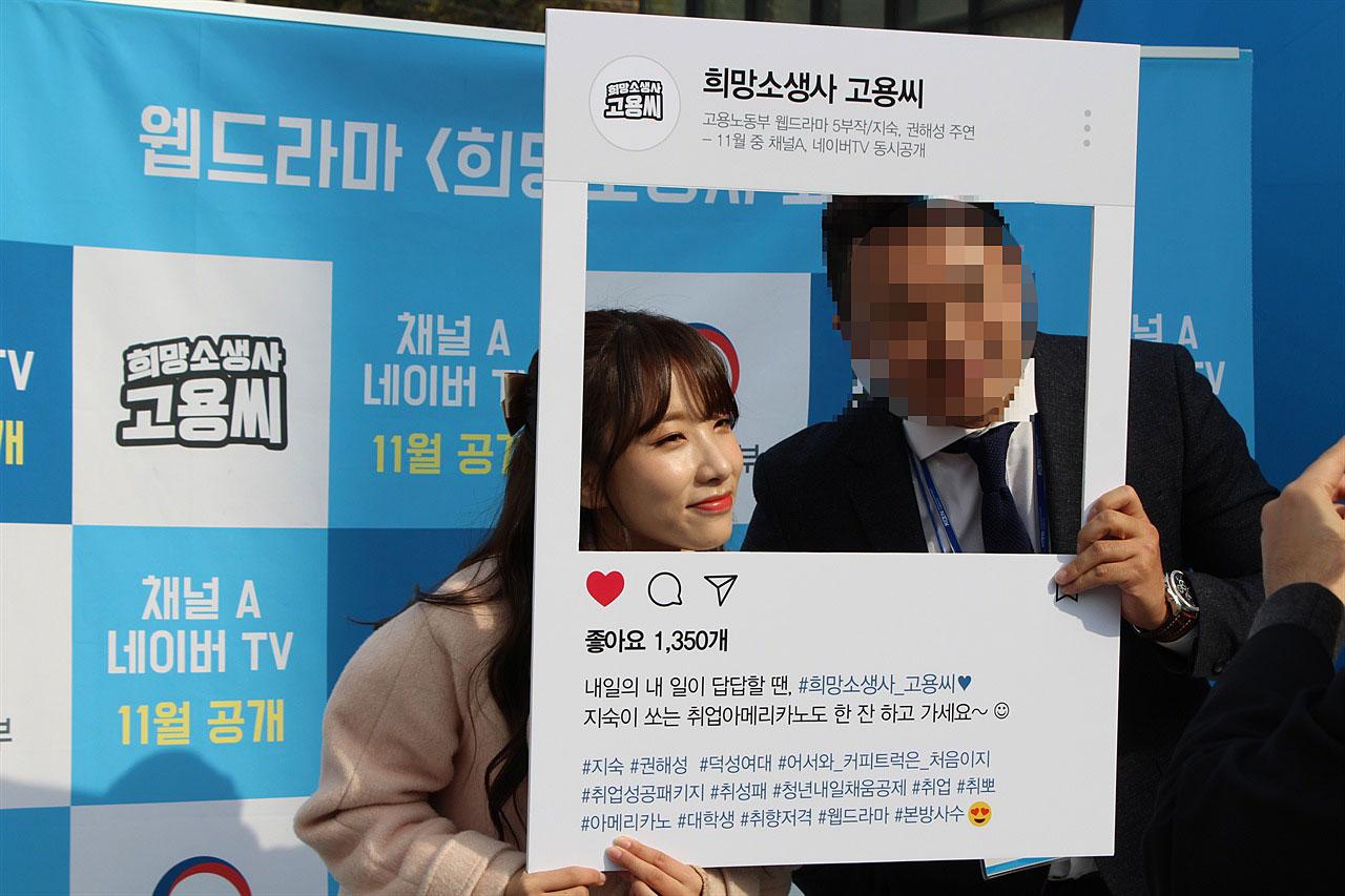 서울동북지역 10개대학교 공동잡페스티벌 행사가 열리는 덕성여대 하나누리관 앞에서 고용노동부에서 제작한 5부작 웹드라마 '희망소생사'의 주연 가수 김지숙(27)씨와 사진을 찍을 수 있는 이벤트가 있었다.