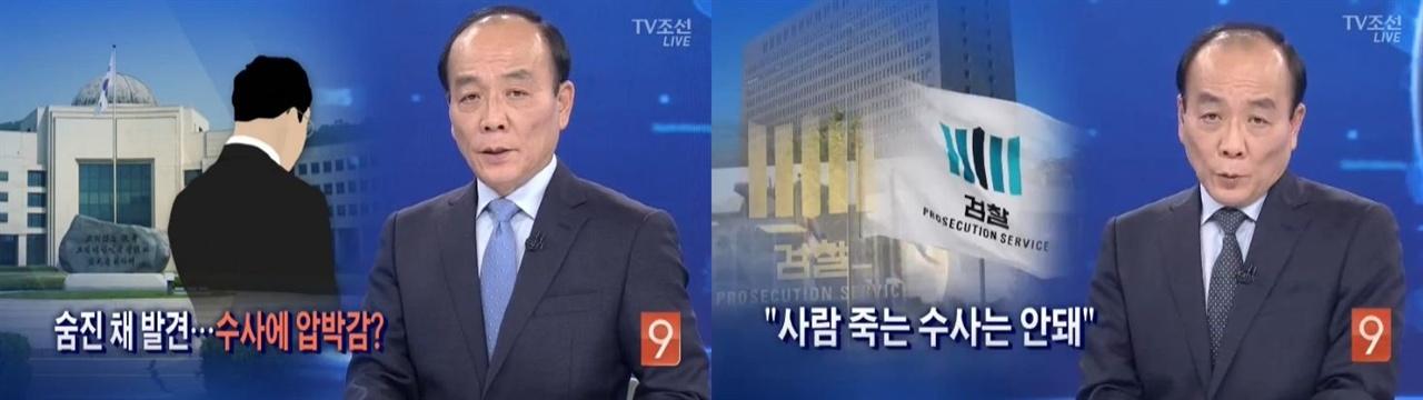 정치호 변호사 자살 이후 TV조선 보도(왼쪽)와 변창훈 검사 투신 이후 TV조선 보도(10/31~11/6)