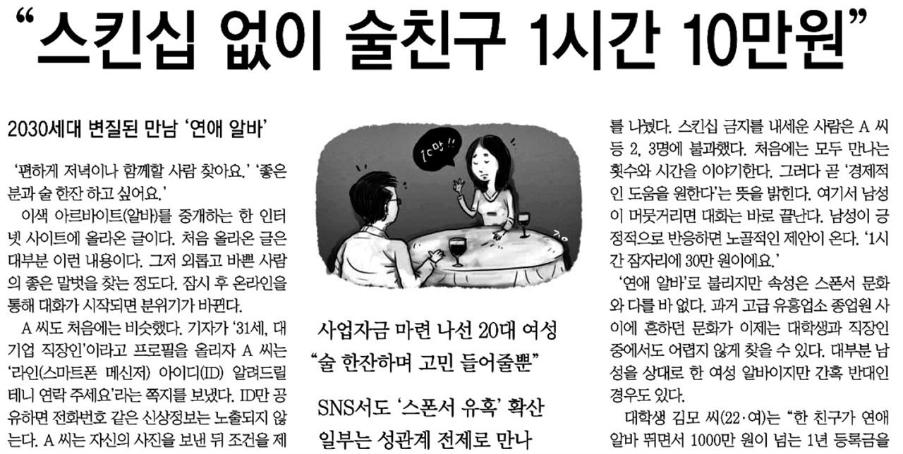 △ 성매매를 상세히 소개하는 동아일보 (11/7)