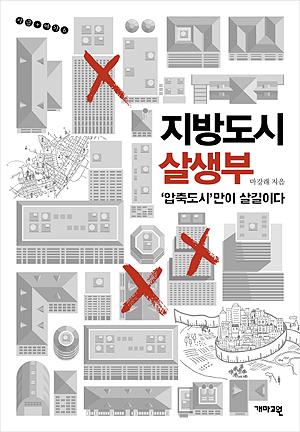 <지방도시 살생부>