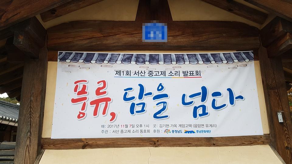 7일 오후 서산 계암고택에서 열린 중고제 '풍류,담을 넘다'