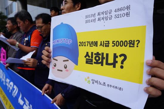 최저임금 현실화를 위한 전북공동투쟁본부 기자회견 피켓