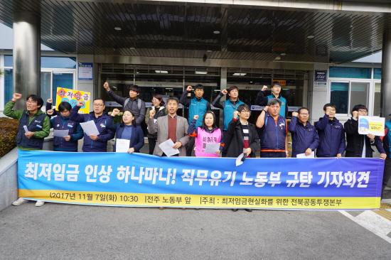 최저임금 현실화를 위한 전북공동투쟁본부 기자회견