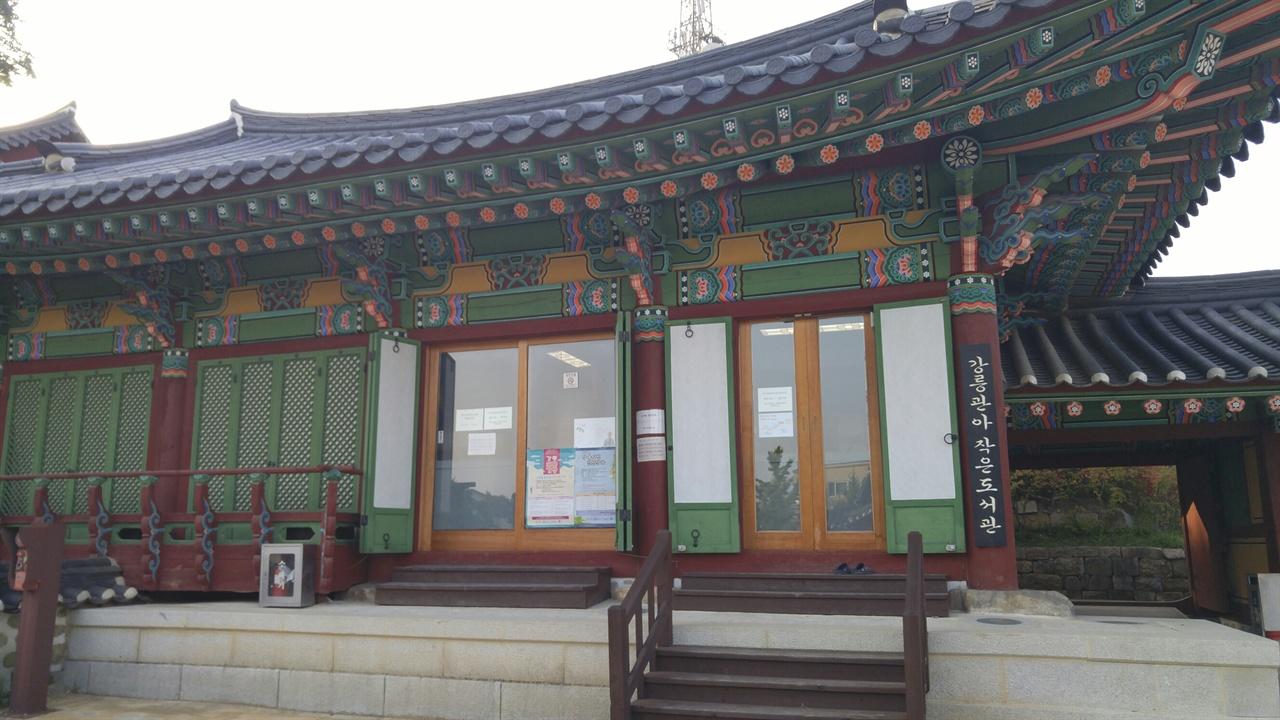 강릉 대도호부 관아에 있는 작은 도서관. 지역관련 고서와 자료가 많다.