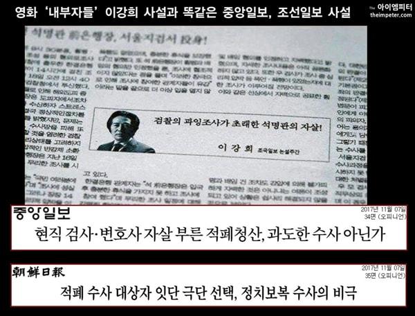 영화 내부자들에서 조국일보 이강희 논설주간이 작성한 사설과 조선일보와 중앙일보의 사설.