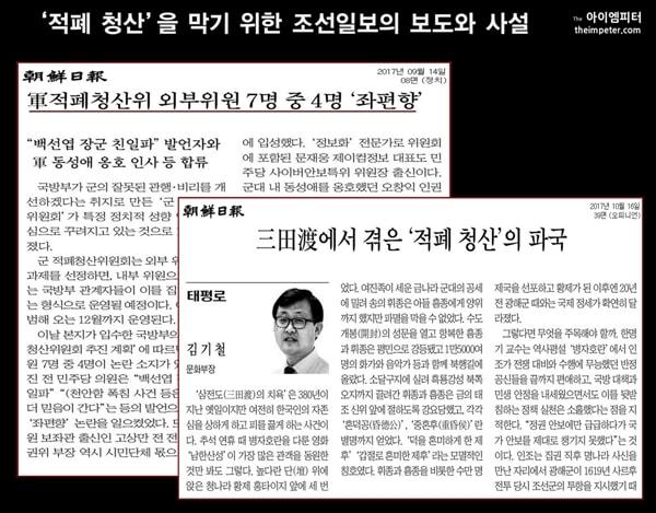 조선일보는 군적폐청산위원회 위원이 좌편향이라고 보도했다. 조선일보는 적폐청산' 때문에 국가 안보가 위험하다고 주장하고 있다.