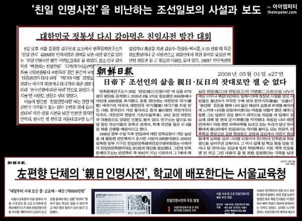 조선일보는 '친일인명사전' 발간을 대한민국 정통성을 갉아 먹는 행위이며, 좌편향 단체의 서적을 학교에 배포한다고 비난했다.