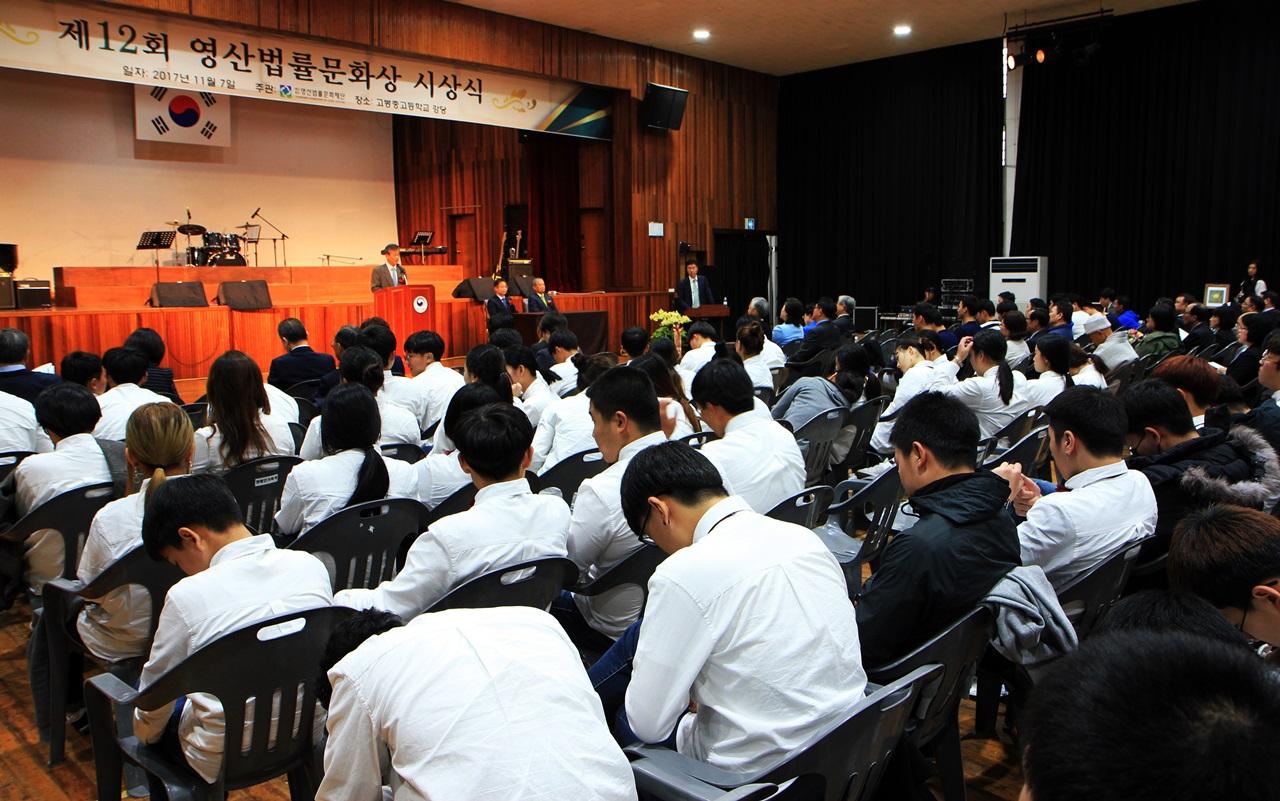제12회 영산법률문화상 시상식이 11월 7일 오후 3시 경기도 의왕시 서울소년원에서 열렸다.