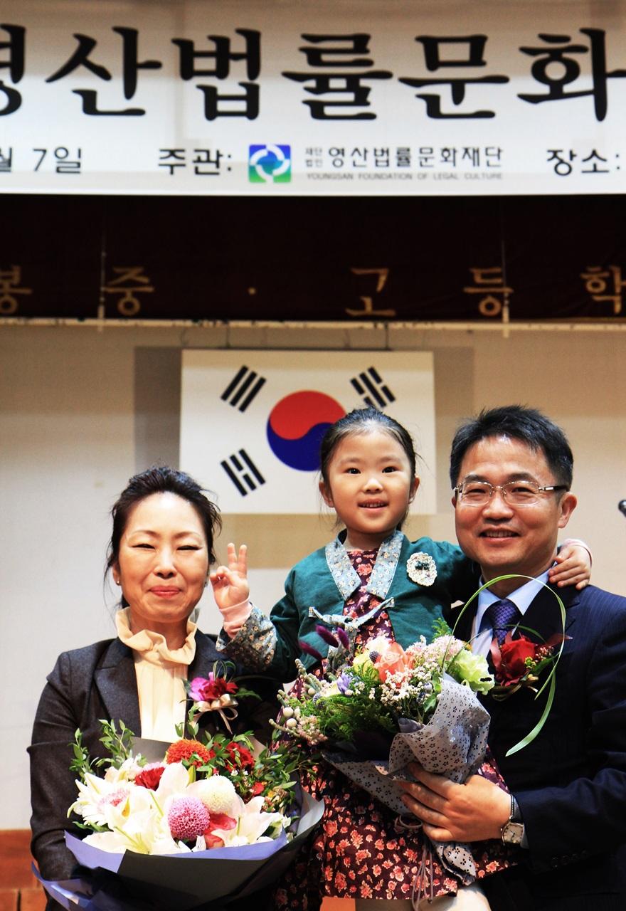 수상의 기쁨을 나누고 있는 천종호 판사와 부인과 늦둥이 막내딸.