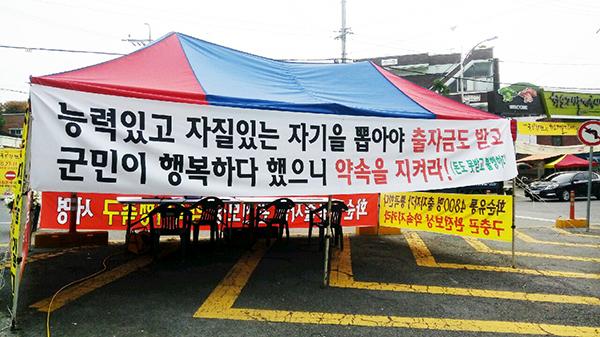 화순 국화향연이 열리는 남산공원 앞 집회가 열리고 있다.