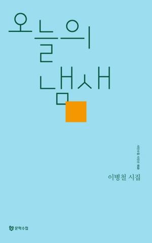 이병철 시인의 첫 시집 <오늘의 냄새>.