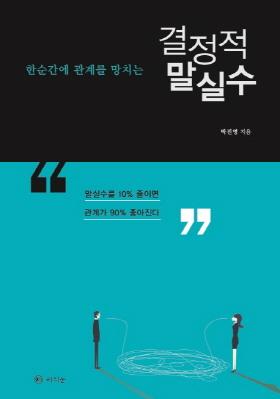 <결정적 말실수> (박진영 지음 | 라의눈 펴냄 | 2017. 9 | 214쪽 | 1만3000 원)