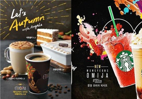프랜차이즈 업계의 지역특산 음료 (좌) 엔제리너스의 2016 가을 한정 상품, (우) 스타벅스 문경오미자 피지오
