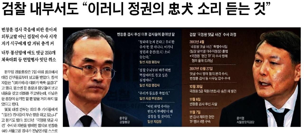 △ '정권의 하명수사'를 강조하기 위해 익명의 검사 발언들을 인용하는 조선일보 (11/8)