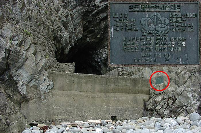 물골 독도어민보호시설 1966년 11월, 어민의 안전보호와 독도 수산자원 개발을 위해 경상북도에서 건립했다. 1954년 독도의용수비대가 주둔지로 사용했다.