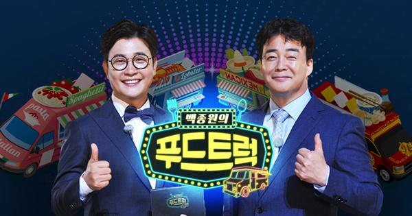 SBS '백종원의 3대천황'이 '백종원의 푸드트럭'으로 개편됐다.