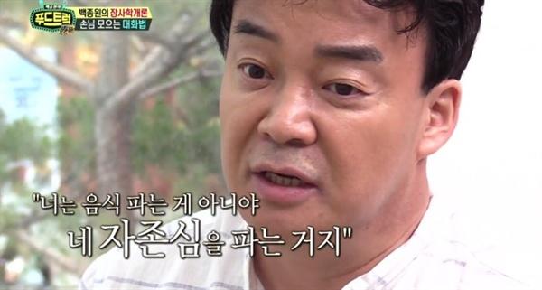 SBS '백종원의 푸드트럭- 강남편' 방송 캡쳐