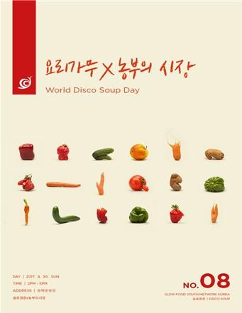 요리가무 포스터 매년 4.30 국내에서도 요리가무 행사가 진행됩니다.